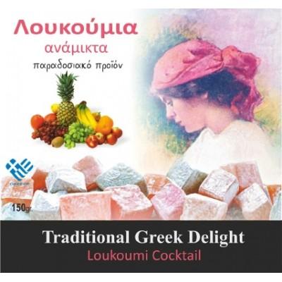 GREEK LOUKOUMI COCTAIL 150g
